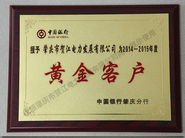 20142015年中国银行黄金客户